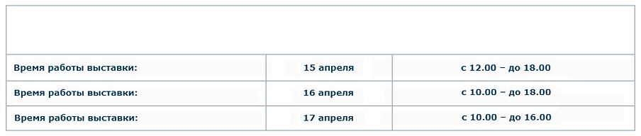 РАСПОРЯДОК РАБОТЫ ВЫСТАВКИ.png