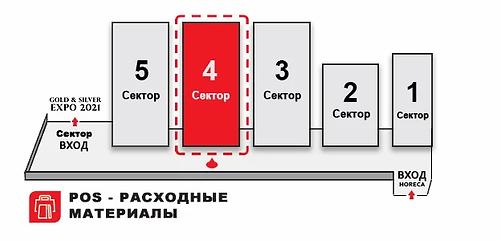 POS - Расходные материалы.webp
