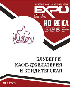 HoReCa Expo 2019
