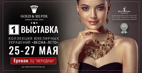 GOLD & SILVER EXPO 2021.webp