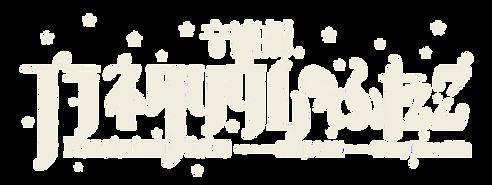 logo_lastベージュ.png