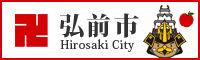 banner_hirosakicity200_60.jpg