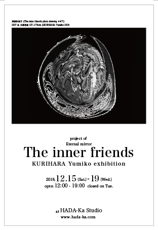 個展「The inner friends」