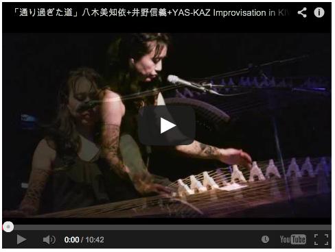「通り過ぎた道」八木美知依+井野信義+YAS-KAZ Improvisa
