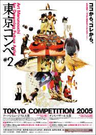 東京コンペ#2