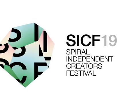 「SICF19」 @スパイラルホール(東京)2018年