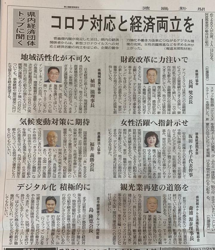 徳島新聞「県内経済団体トップに聞く」