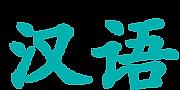 Знакомство с китайским языком
