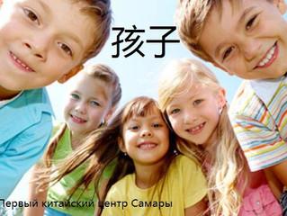 Китайский вашим детям!