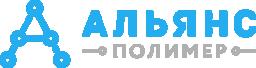 АЛЬЯНС-ПОЛИМЕР