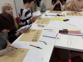 Постигаем Поднебесную вместе с Китайским центром! Каллиграфия!