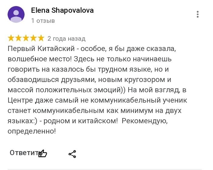 2 Елена