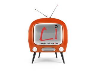 Тебе надо меньше смотреть телевизор [ДИЕНь ШИ ТИ] diàn shì jī 电视机!