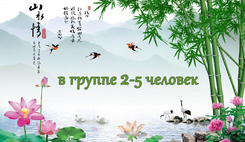 курсы китайского языка группа 2-5 человек