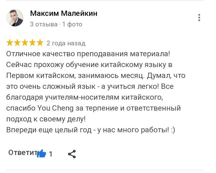 Максим 5