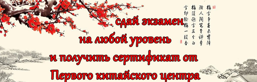 курсы китайского языка ЭКЗАМЕН Первого к