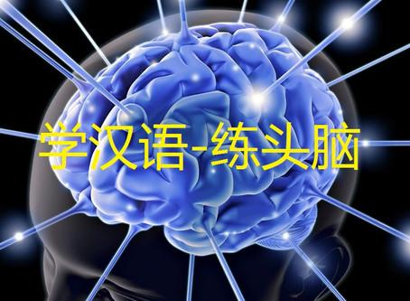 Знаете ли Вы, как влияет изучение китайского языка на человека?!