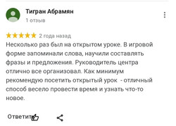 2 Тигран