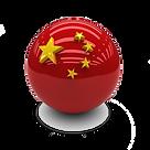 Шарик Китай без фона.png