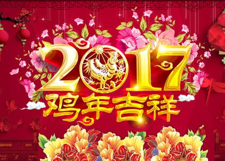 С новым годом вас по восточному календарю!