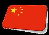 Китайский язык письменный перевод