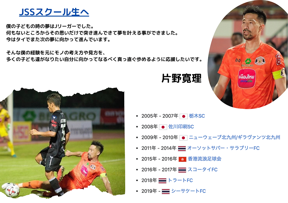 現役サッカー選手.png