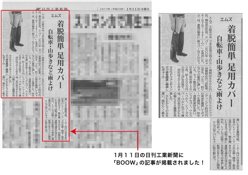 日刊工業_0111