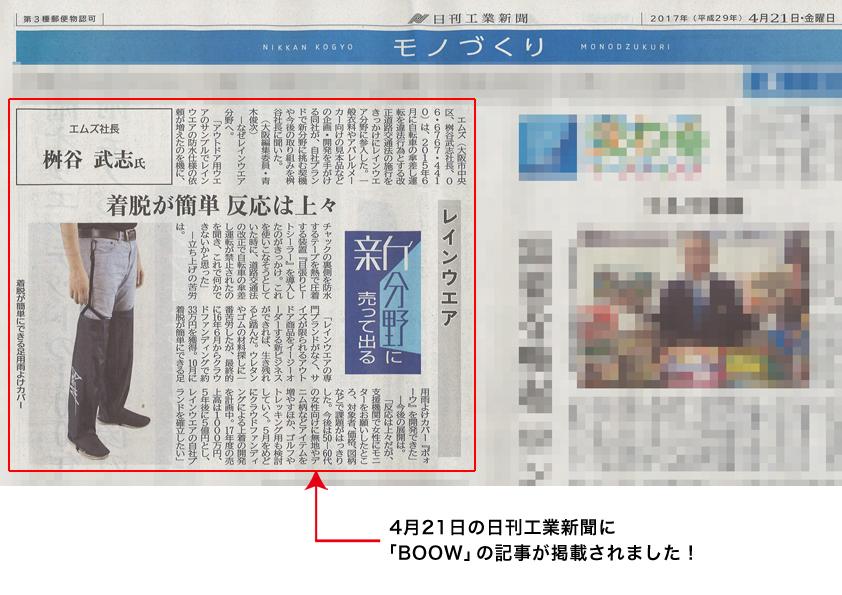 日刊工業_0421