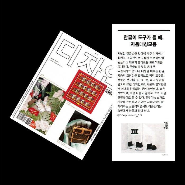 월간디자인 2020 11월호 인스타-03.jpg