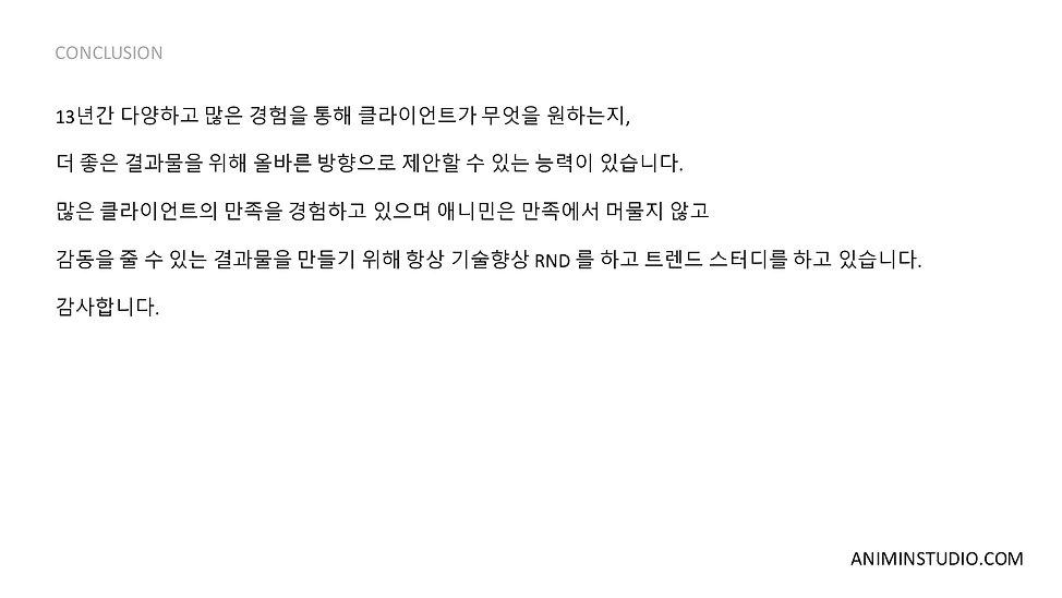 202008_애니민스튜디오 회사 소개서-13.jpg