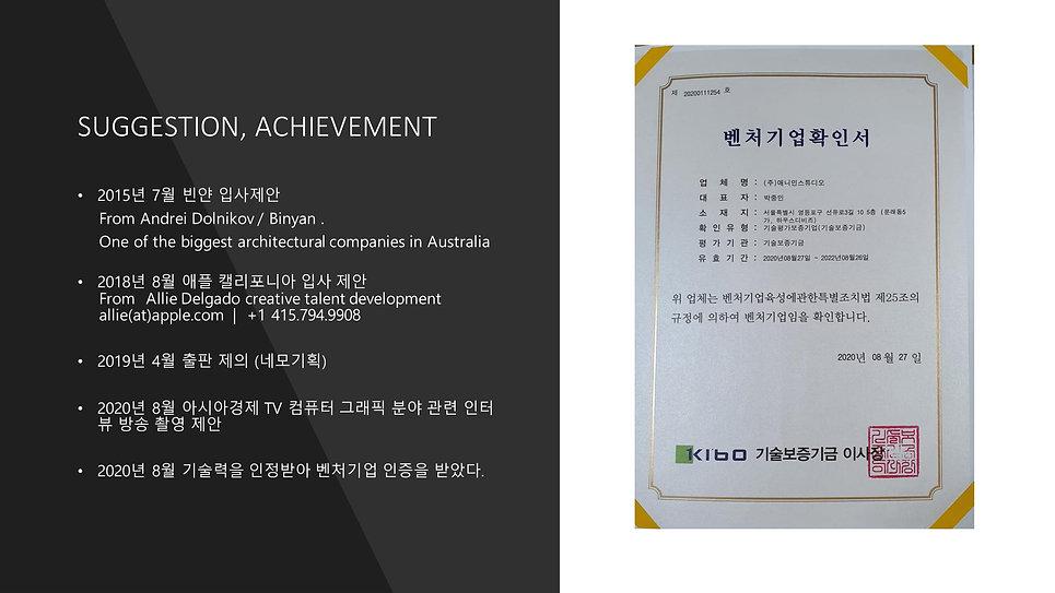 202008_애니민스튜디오 회사 소개서-06.jpg