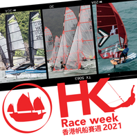 HKRW2021 - Entry Now OPEN!