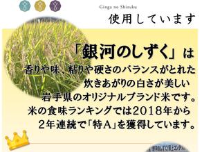 【お知らせ】病院食のお米(銀河のしずく)
