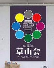 草山会(しごとバーロゴ入り).jpg