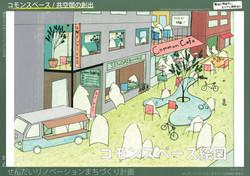 machidukurikeikaku_page-0042
