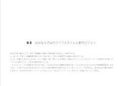 machidukurikeikaku_page-0031