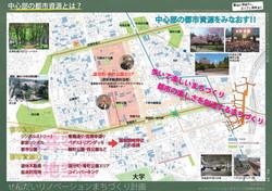 machidukurikeikaku_page-0039