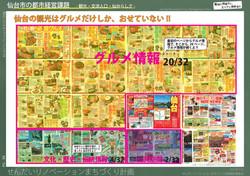 machidukurikeikaku_page-0030