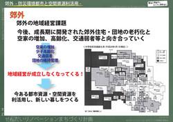 machidukurikeikaku_page-0052