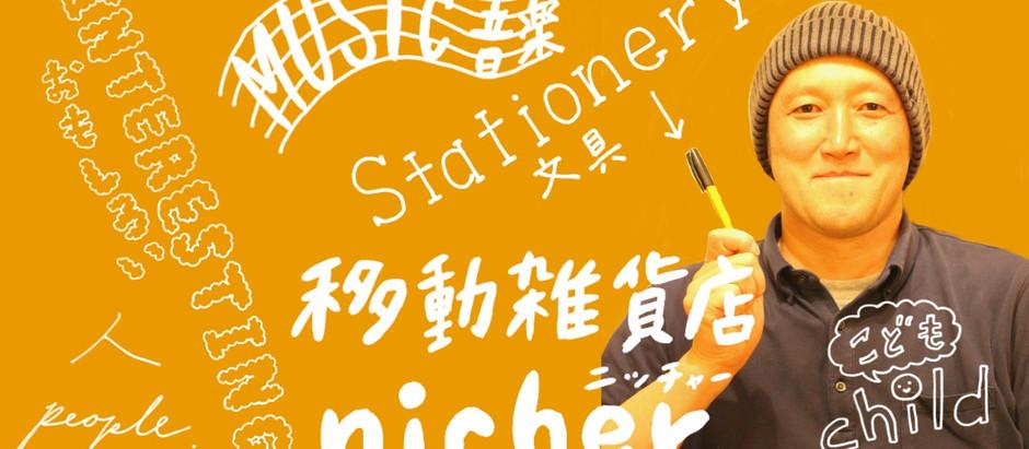 #12 大内信雄(nicher)/移動雑貨店(仙台市)