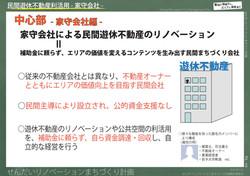 machidukurikeikaku_page-0045