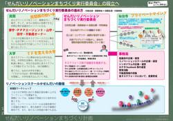 machidukurikeikaku_page-0064