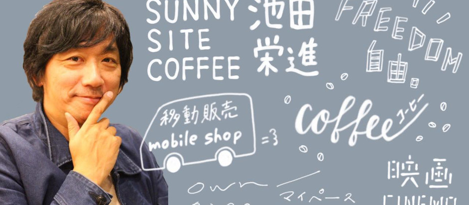 #14 池田栄進(SUNNY SITE COFFEE)/移動コーヒー販売 (仙台市)