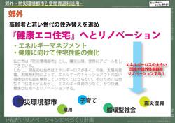 machidukurikeikaku_page-0053