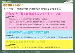 machidukurikeikaku_page-0020