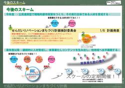 machidukurikeikaku_page-0063