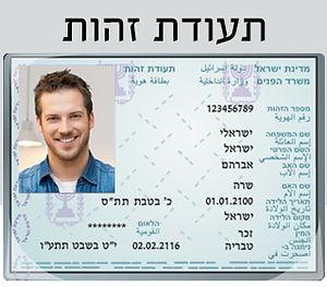תעודת זהות