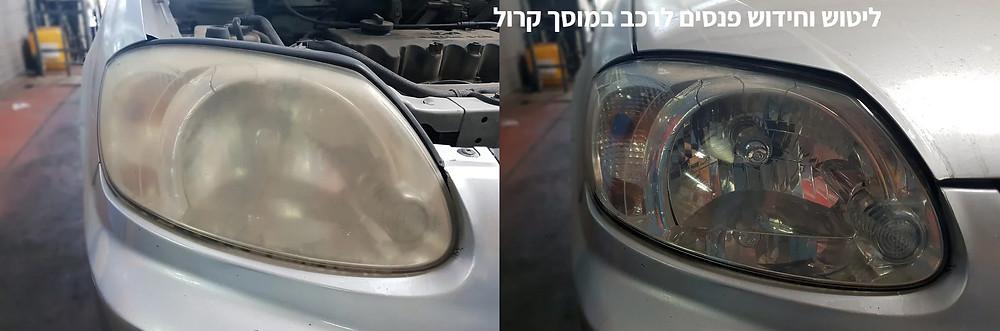 תיקון עוצמת תאורה על ידי חידוש זכוכית הפנסים