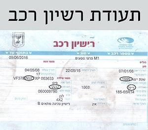 תעודת רישיון רכב
