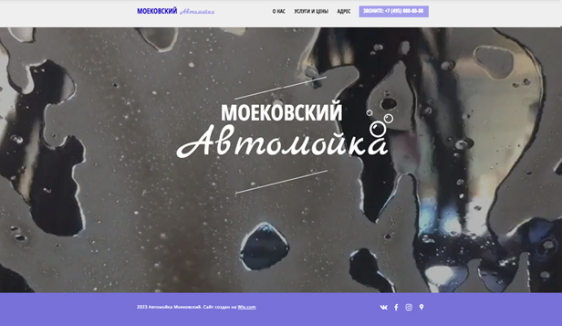 Автомобили website templates – Услуги автомойки
